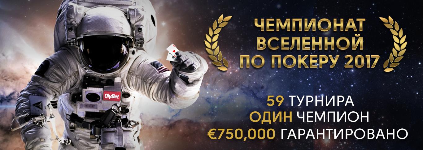 Чемнионат Вселенной по покеру (UCOP) 10-24 сентября